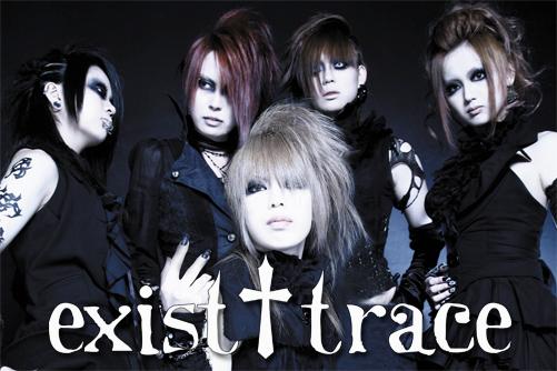 Хүндэлдэг хамтлаг., Exist_trace